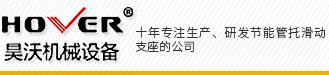 沁阳市昊沃机械设备有限公司
